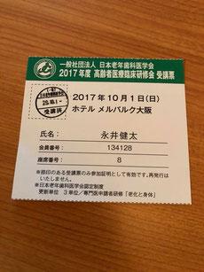 高齢者歯科 茨木市 永井歯科医院 平成29年度