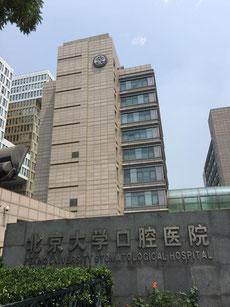 北京大学口腔医院 永井歯科医院 茨木市