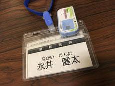 茨木市休日歯科診療 永井歯科医院 永井健太 平成28年度