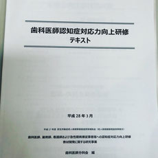 認知症対応歯科 スタッフ研修 茨木市