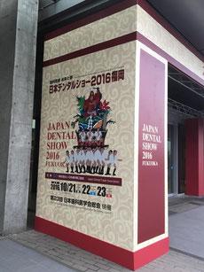 日本デンタルショー2016 永井歯科医院 茨木市