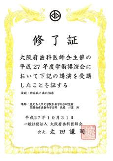 永井歯科医院 茨木市 糖尿病 歯医者