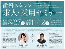 求人・採用セミナー 茨木市 永井歯科医院