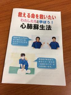 救命処置研修 茨木市 永井歯科医院 平成29年度
