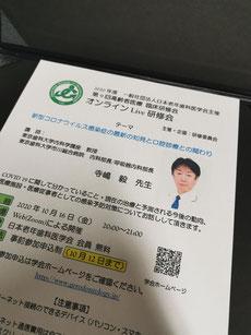 コロナ対策 茨木市 永井歯科医院 研修会参加