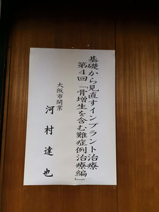 歯科医師会認定インプラント専門医 茨木市 永井歯科