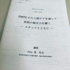 PMTC 予防歯科 茨木市 永井歯科医院