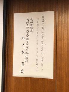 歯内療法 茨木市 永井歯科医院 平成30年度