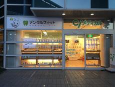 取引先訪問 茨木市 永井歯科医院