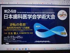 学会参加 茨木市 永井歯科医院 令和3年度 日本歯科医学会学術大会