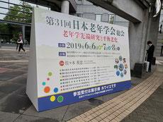 高齢者歯科研修 茨木市 永井歯科医院 令和元年