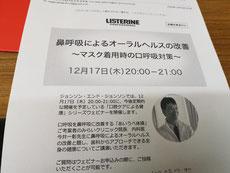 鼻呼吸 茨木市 永井歯科医院 令和2年度研修実績