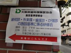院内感染対策 永井歯科医院 茨木市 令和2年度
