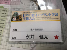 平成28年度 日本口腔インプラント学会参加 永井歯科医院 茨木市