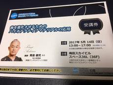 ダイレクトボンディング 茨木市 永井歯科医院