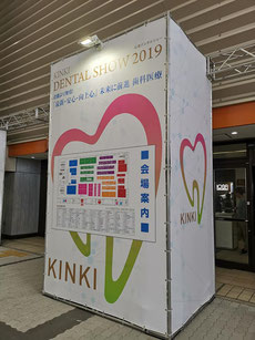 近畿デンタルショー2019 参加 茨木市 永井歯科医院