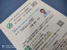 茨木市 ディサービス 永井歯科医院 令和3年度