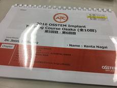 インプラント長期トレーニングコース(5・6回目)受講 永井歯科医院 茨木市