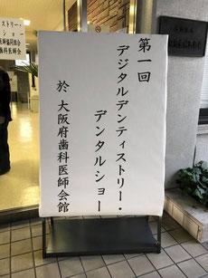デジタル歯科(CAD/CAM歯科) 永井歯科医院 茨木市 平成30年度