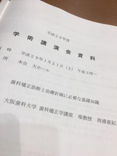 矯正歯科 茨木市 永井歯科医院