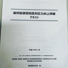 認知症対応歯科 茨木市 永井歯科医院