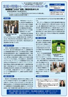 岡山県商工会連合会会報誌『eコミ。おかやま』5月号に ビーエムディーの取り組みについてご紹介いただきました。