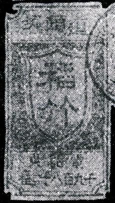 古い書物にみられる「稲竹」の印鑑