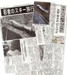事故の一報を知らせる新聞記事
