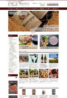 ブルゴーニュワインネット通販「バーガンディ」のホームページ