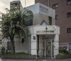 Un kōban