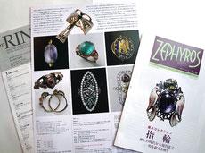 「橋本コレクション」の指輪