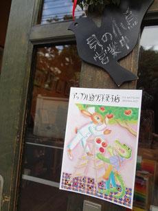 アップル通り洋菓子店 貝の小鳥