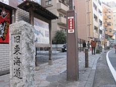 川崎宿を歩く