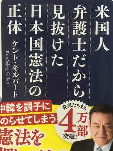 ケントギルバート 日本国憲法