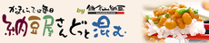 鎌倉山納豆、バナー