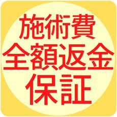 Shinjuku-Kagurazaka-therafit-effect-guarantee