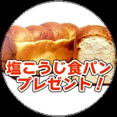 ご来場記念品の塩こうじ食パン