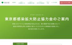 都の感染拡大防止協力金のサイト