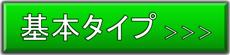 フレコンページ-基本タイプ
