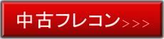 フレコンページ-中古フレコン