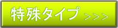 フレコンページ-特殊タイプ