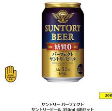 宮城県懸賞-ルチカ-サントリービール-プレゼント