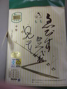 1足、3千円~5千円。袋も立派