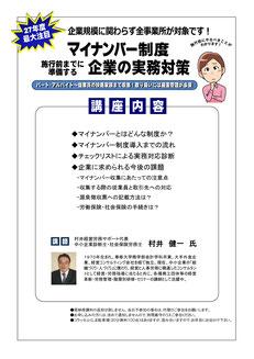 「マイナンバー制度セミナー」村井健一講師派遣はアドニスへ