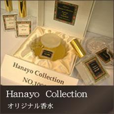 hanayo collection オリジナル香水
