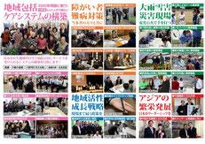 こしみずむA4チラシ Vol.006(中面)