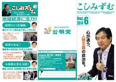 こしみずむA4チラシ Vol.6(外面)