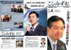 こしみずむA4チラシ Vol.004(外面)