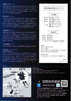 エクセレント・ステージ in Tokyo 裏面