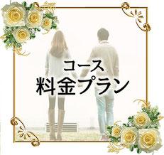 コース・料金プラン,Mariage gift,マリアージュギフト